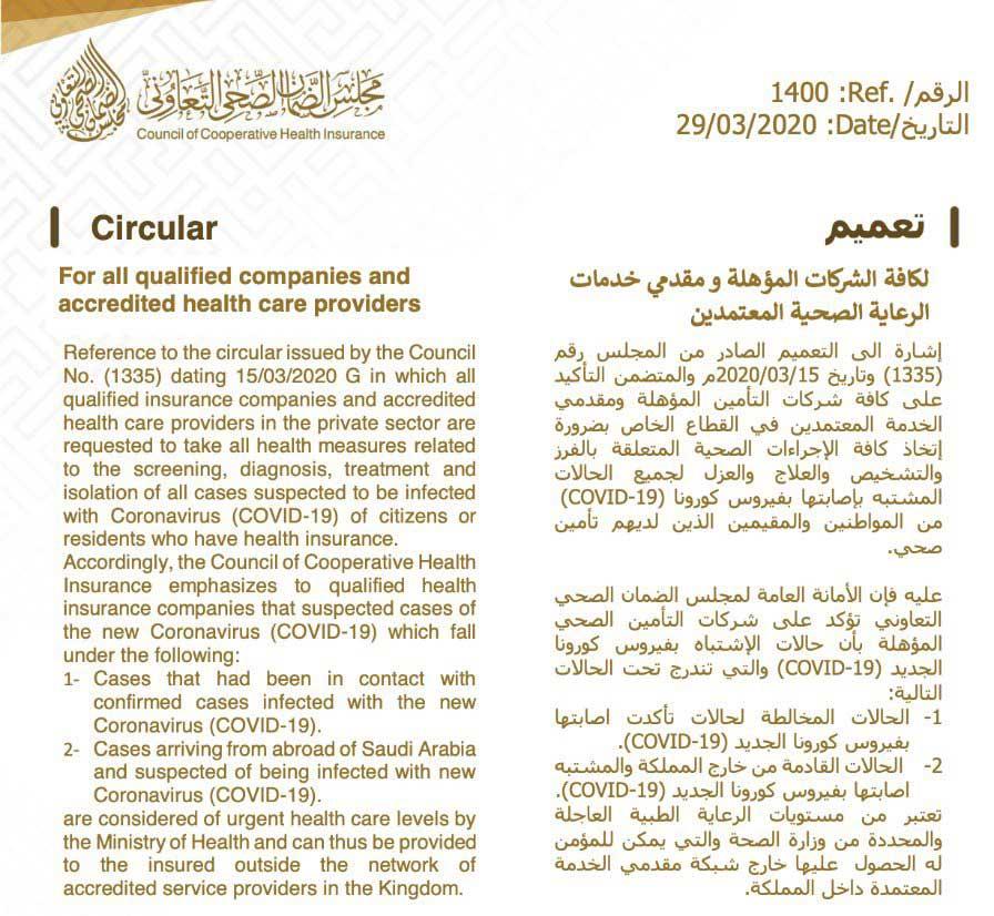 السعودية: التأمين يغطي حالتين عند الاشتباه بالإصابة بفيروس كورونا