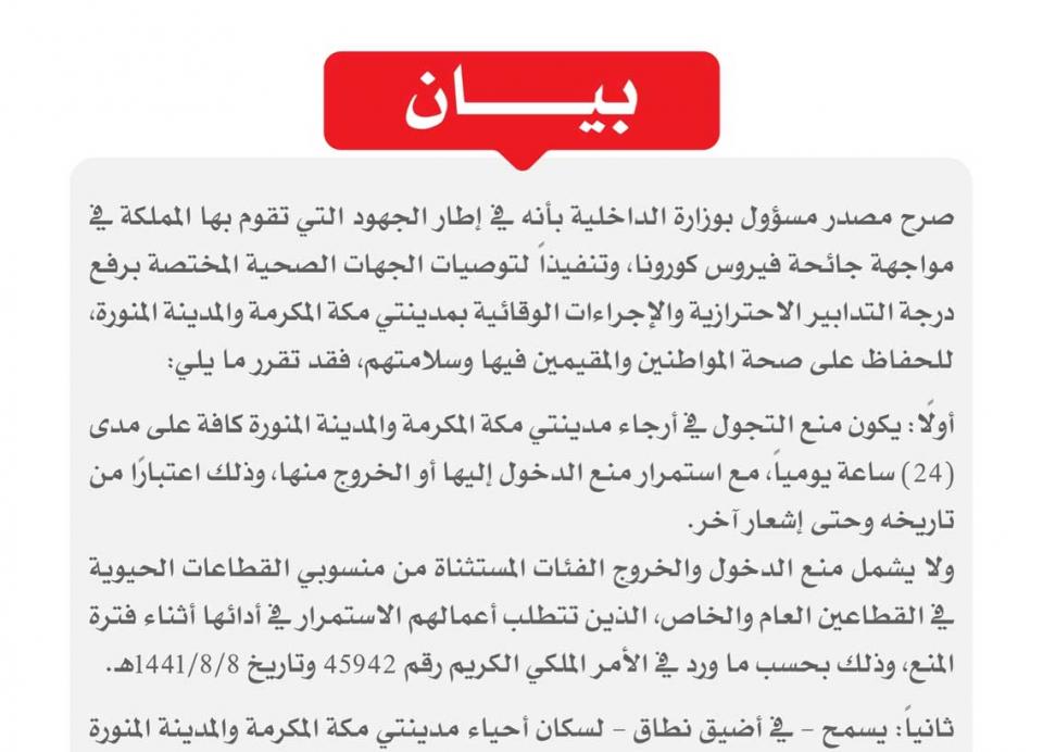 حظر التجوال 24 ساعة في مكة والمدينة اعتبارا من اليوم
