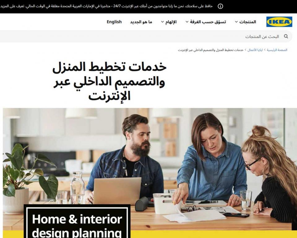 الإمارات: ايكيا تقدم التصميم الداخلي عبر الإنترنت للاستفادة من فترة البقاء في المنزل