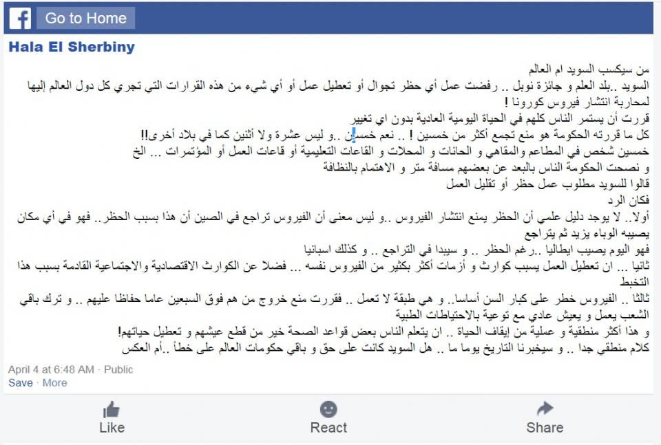 رد سويدي على مزاعم رجل الاعمال المصري نجيب ساويرس لمواجهة فيروس كورونا المستجد