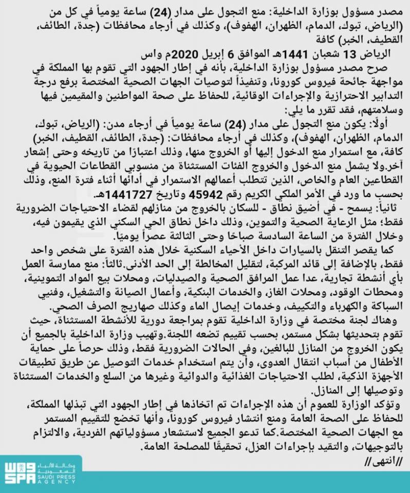 حظر تجول كامل في العاصمة السعودية  والمدن الرئيسة