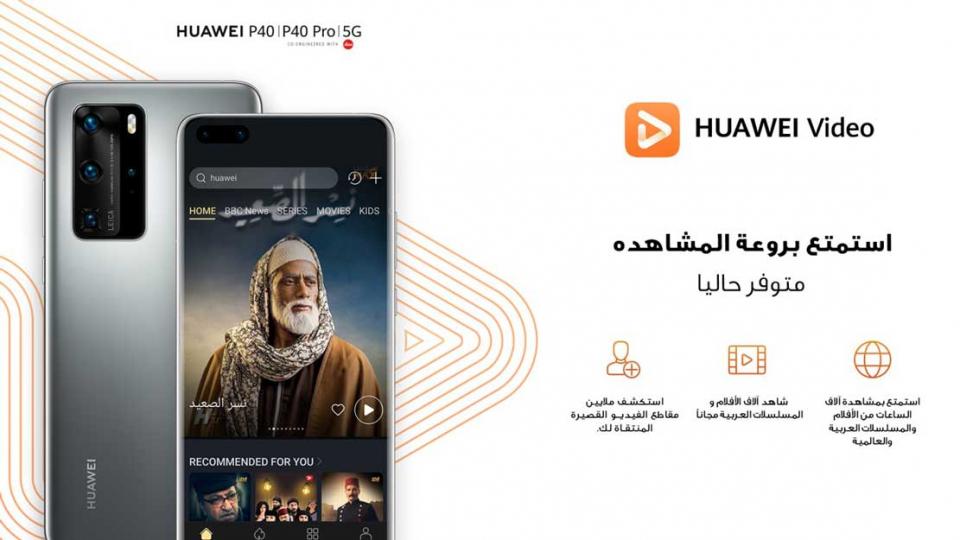 """إطلاق """"هواوي فيديو"""" في دولة الإمارات"""