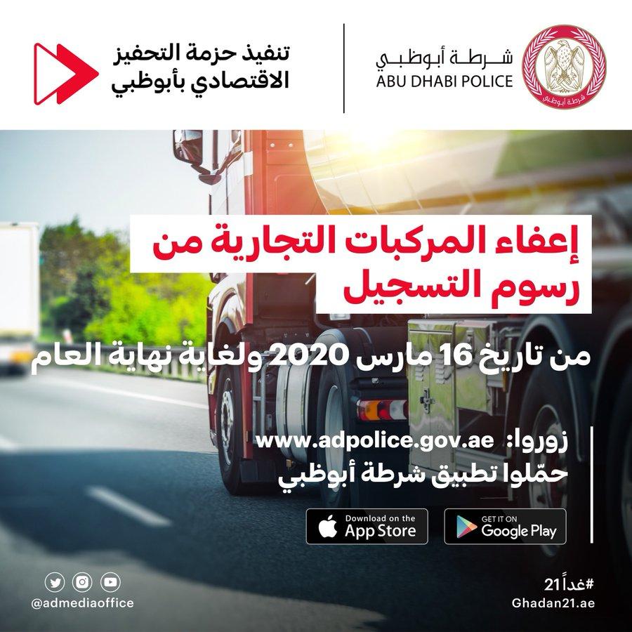 أبو ظبي: إعفاء  السيارات التجارية من رسوم التسجيل