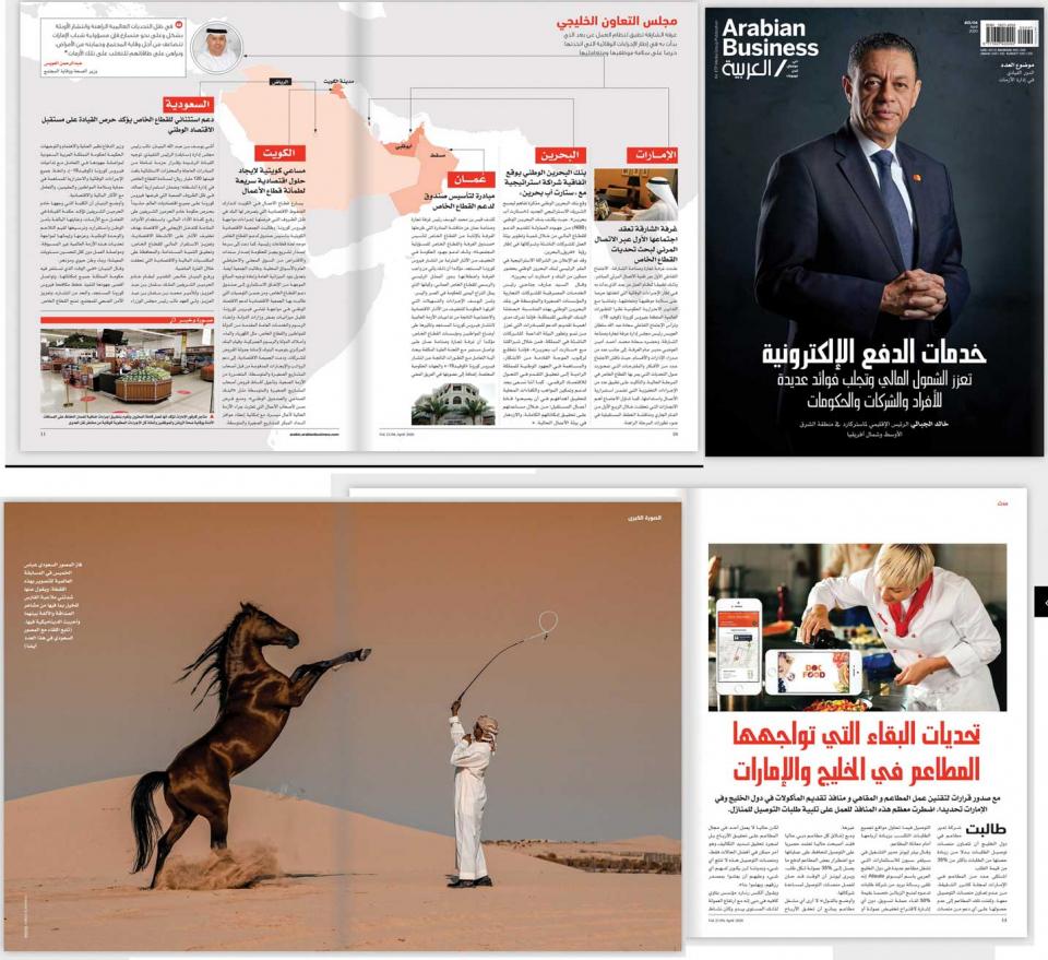 المجلة الرقمية: اقرأ أحدث عدد من مجلة أريبيان بزنس