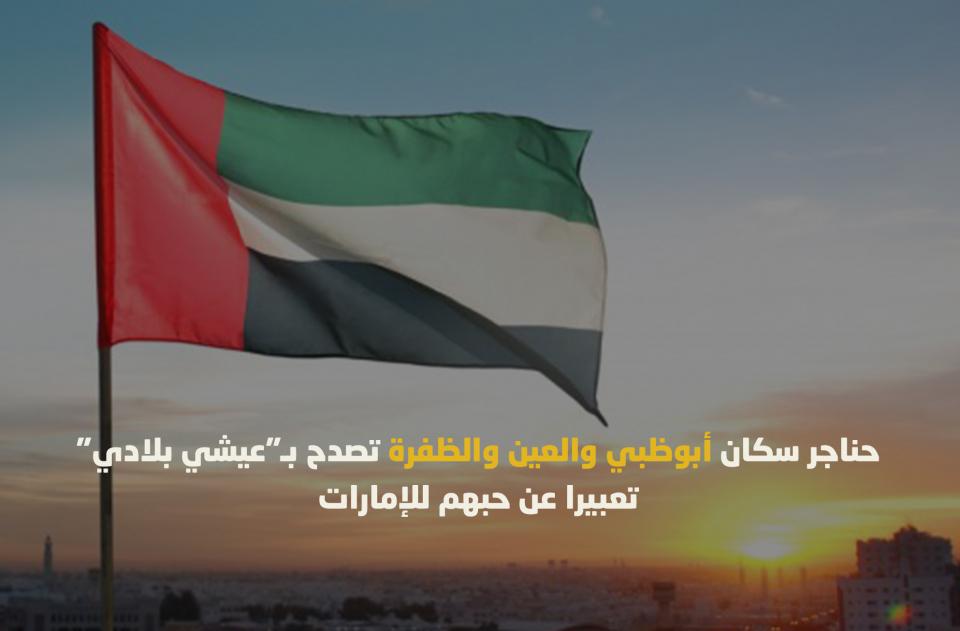 الإمارات:  كفالة ورعاية كافة أسر المتوفين بسبب فيروس كورونا المستجد كوفيد19 من جميع الجنسيات