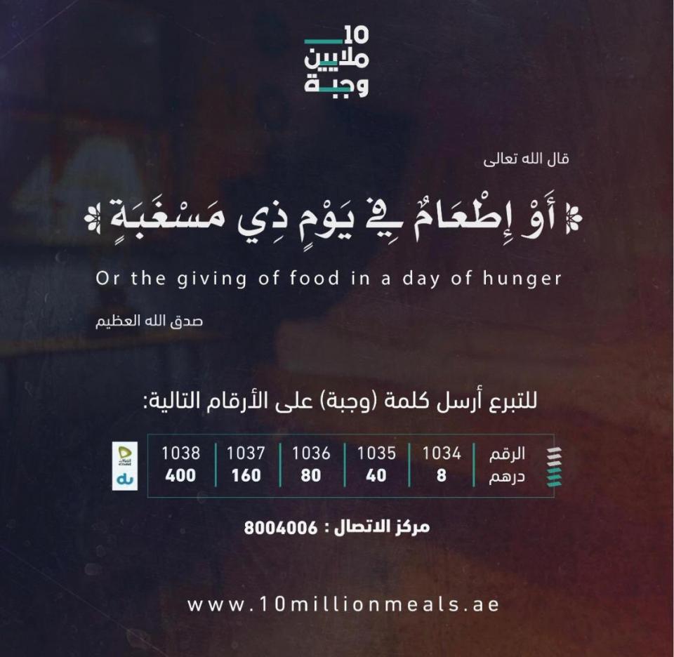 دبي تطلق حملة ١٠ ملايين وجبة أو  طرود غذائية خلال الشهر الفضيل