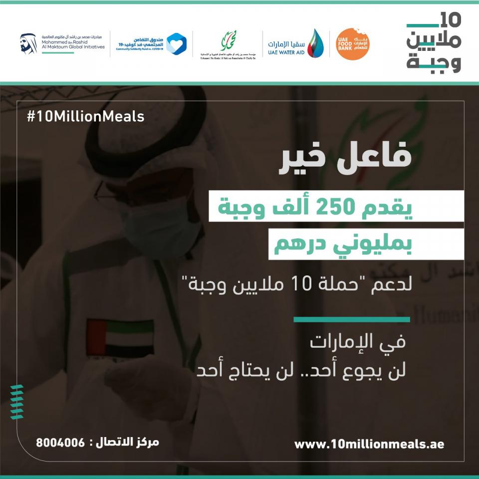 الإمارات: فاعلة خير تتبرع بمليون درهم وتتكفل بـتوفير 125 ألف وجبة في حملة 10 ملايين وجبة