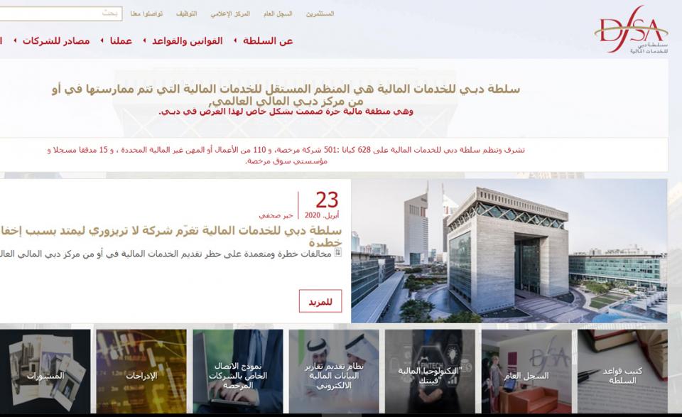 دبي: تغرّم شركة بـ 2.25 مليون درهم بسبب إخفاقات خطيرة