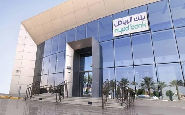 استئناف عمل بنك الرياض في فروعه بمختلف مناطق المملكة