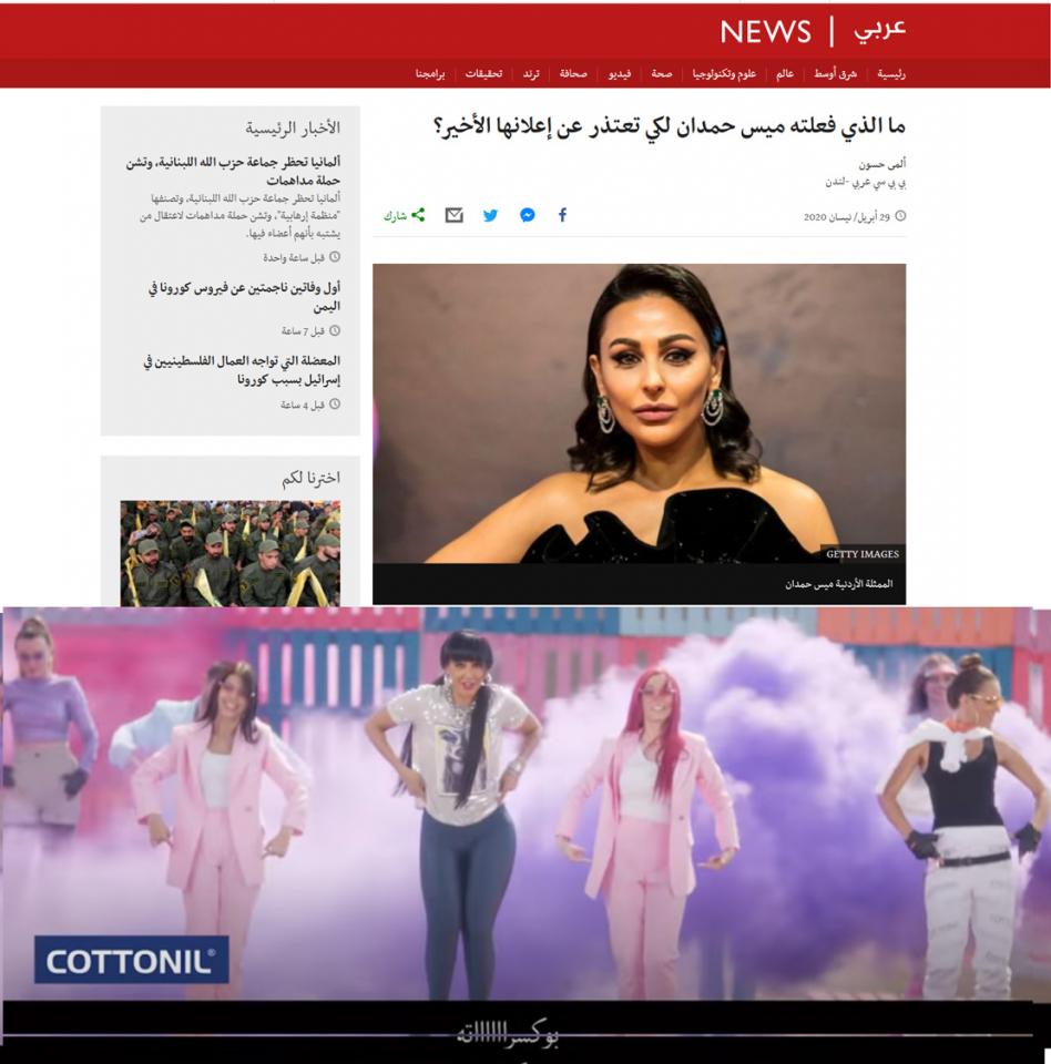 بي بي سي تدافع عن ميس حمدان بعد اعتذارها عن إعلانها الأخير