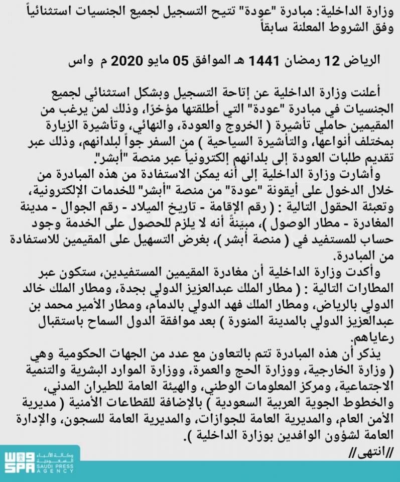 لجميع الجنسيات، السعودية تتيح للمقيمين السفر جواً لبلدانهم مع إمكانية العودة لاحقا