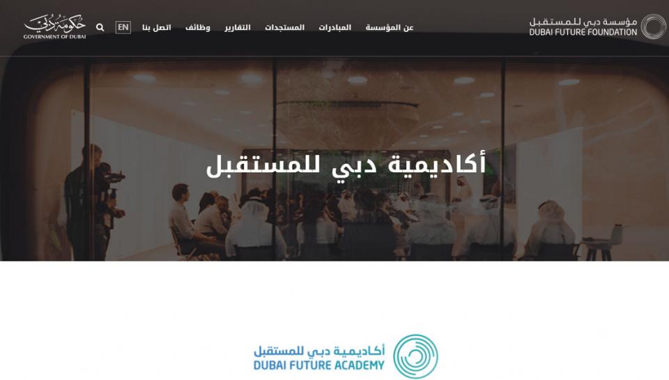 """أكاديمية دبي للمستقبل تستشرف مستقبل التعليم العالي بعد """"كوفيد-19"""""""