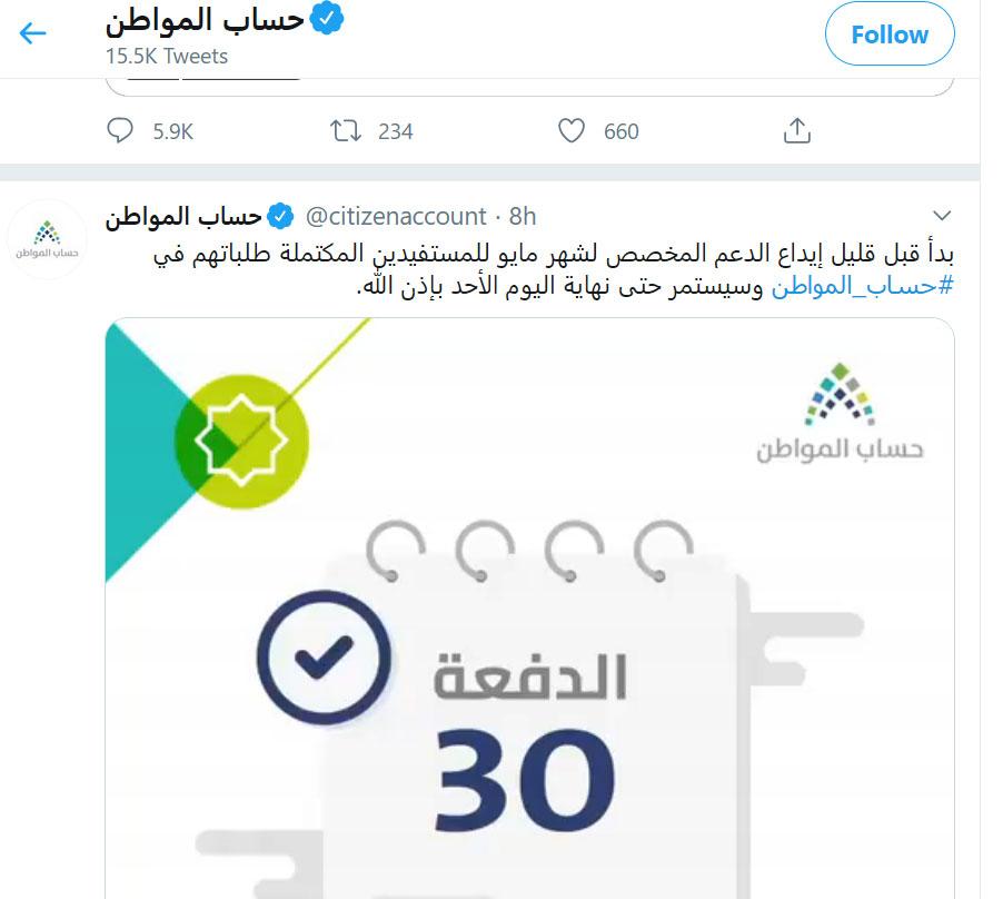حساب المواطن يودع دعم مايو للمستفيدين