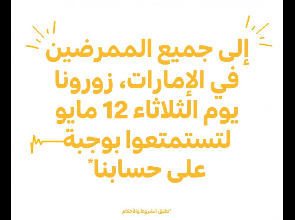 وجبة مجانية لكل الممرضات والممرضين في الإمارات في ماكدونالدز الإمارات