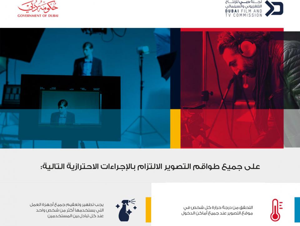 دبي: استئناف  إصدار تصاريح التصوير