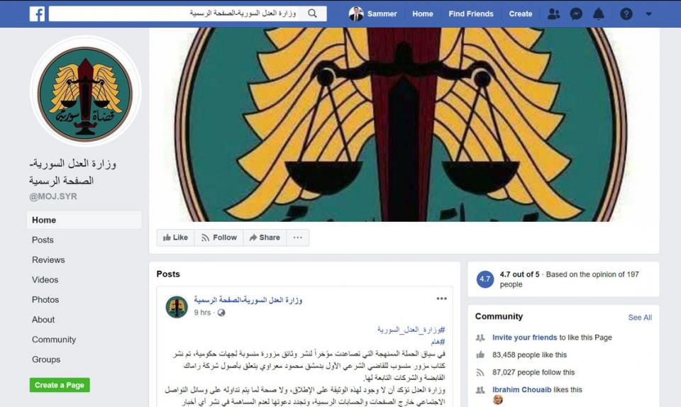 وزارة العدل السورية تنفي نبأ رويترز عن الحجز عن أموال رجل الأعمال رامي مخلوف
