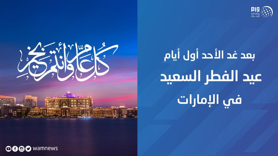 الإمارات تعلن الأحد أول أيام عيد الفطر السعيد