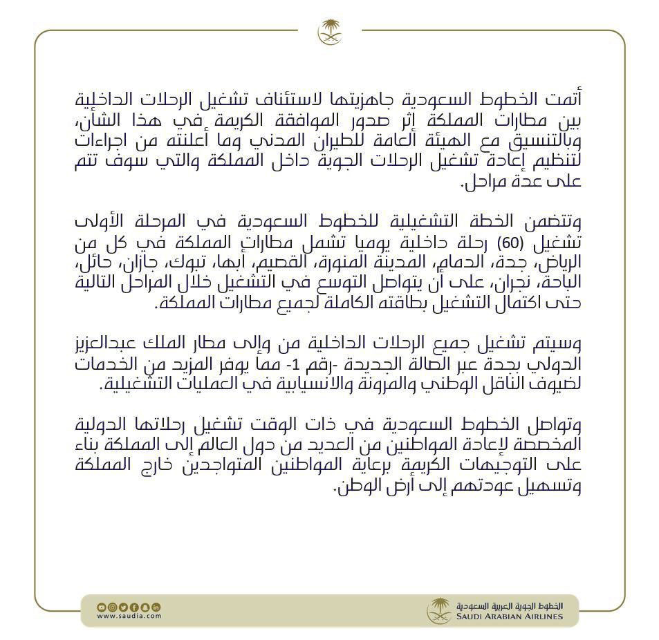 الخطوط السعودية تشغل 60 رحلة داخلية يوميا