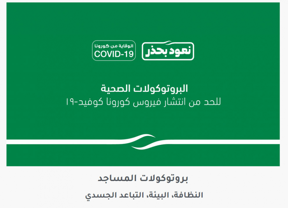 السعودية تعلن عن ضوابط وقائية في قطاعات العمل