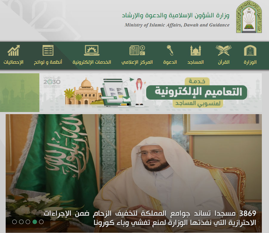 السعودية تغلق 71 مسجدا تسببت في إصابة مصلين بفيروس كورونا
