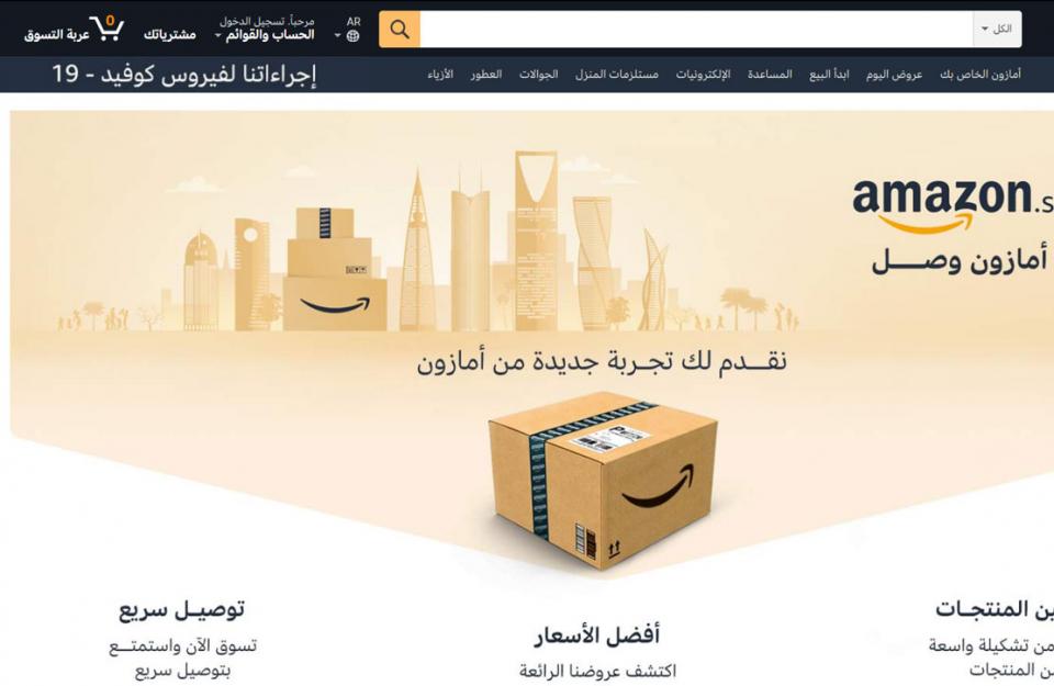 هل تهدد أمازون شركات التجزئة السعودية؟
