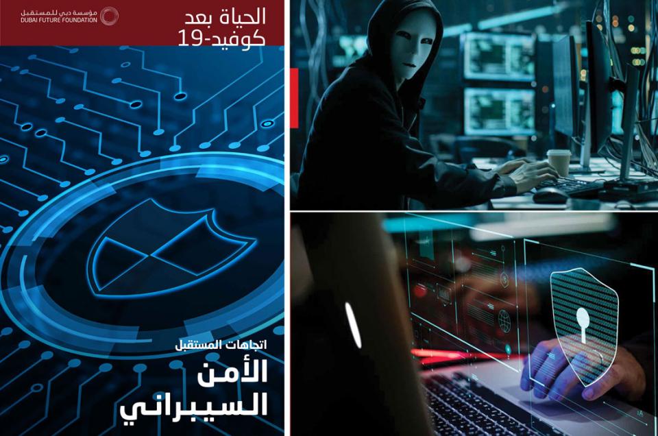 دبي للمستقبل تحذر من ثغرات أمنية في أنظمة البنى التحتية