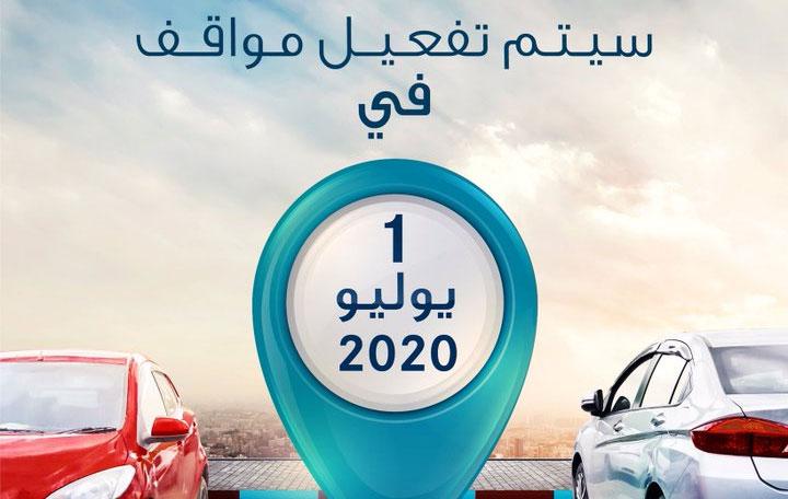 استئناف تحصيل رسوم المواقف في أبوظبي بداية يوليو المقبل