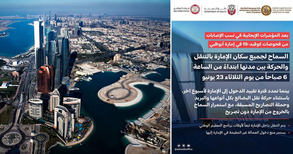 أبو ظبي تسمح بحرية التنقل والحركة بين أبوظبي والعين والظفرة اعتبارا من غد الثلاثاء
