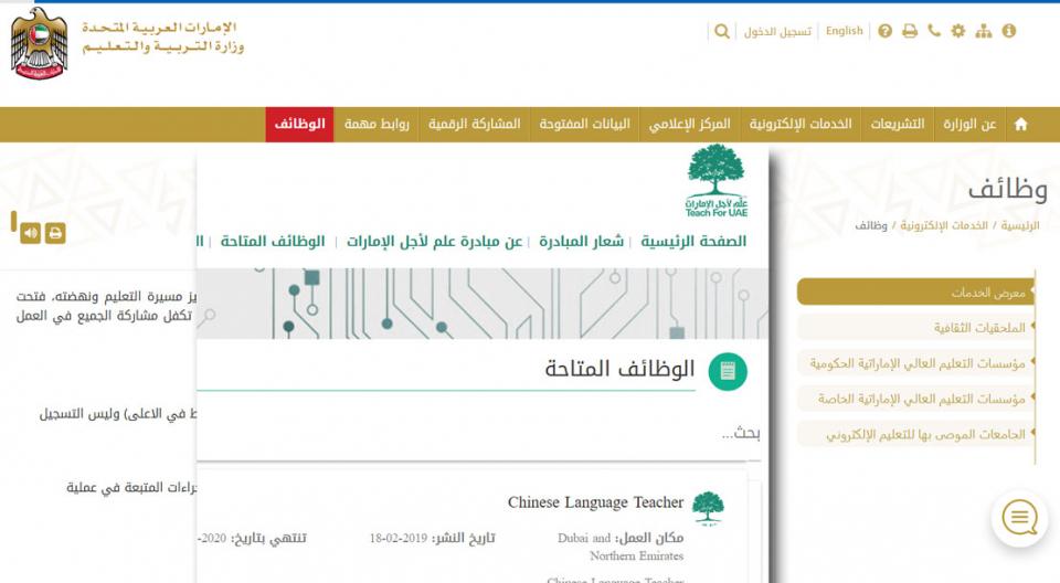الإمارات: الإعلان عن وظائف شاغرة  في وزارة التربية والتعليم