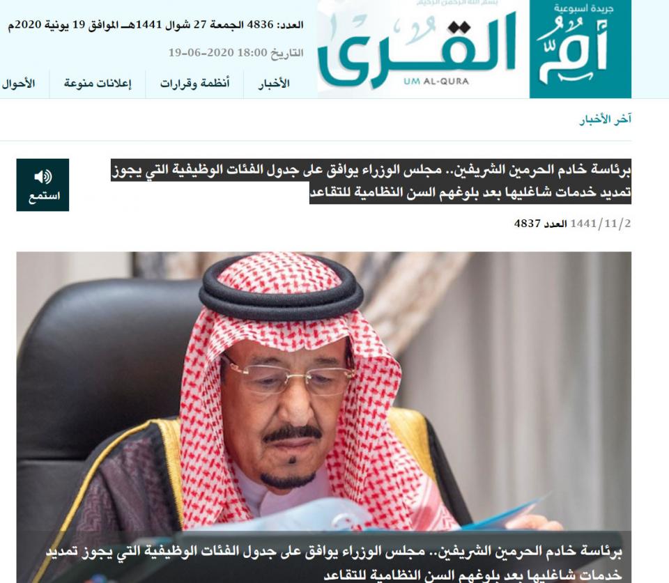 السعودية، من هي الفئات الوظيفية التي تمت الموافقة على تمديد خدمات شاغليها بعد بلوغهم سن التقاعد