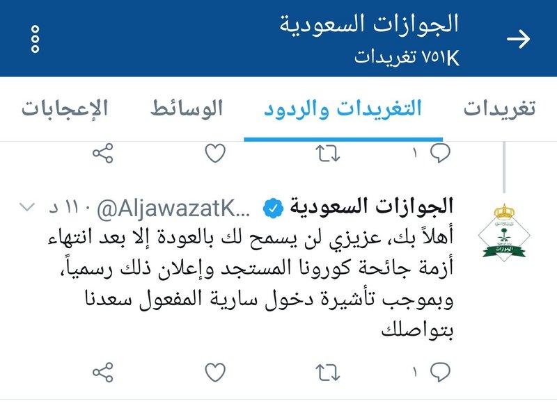 الجوازات السعودية: لن يسمح بعودة المقيمين إلا بعد انتهاء الجائحة ما لم تصدر تعليمات جديدة