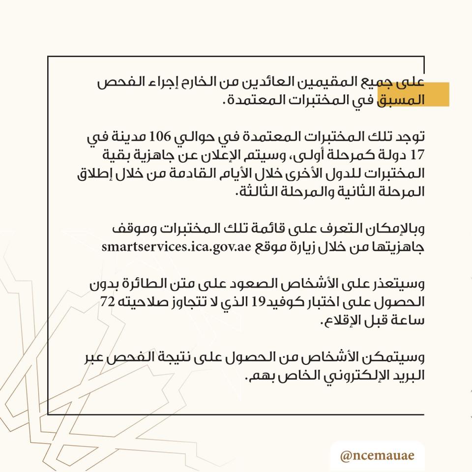 الإمارات تعلن عن اشتراطات لجميع المقيمين العائدين إلى الإمارات من حملة الإقامات السارية