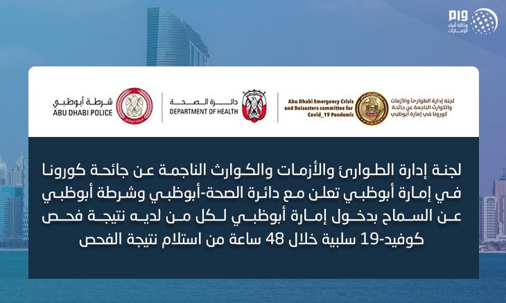 أبو ظبي تسمح بدخول إمارة أبوظبي لكل من لديه نتيجة فحص كوفيد19 سلبية