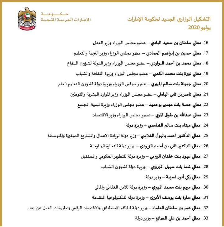 إعادة  تشكيل حكومة الإمارات وتعديلات حكومية جديدة