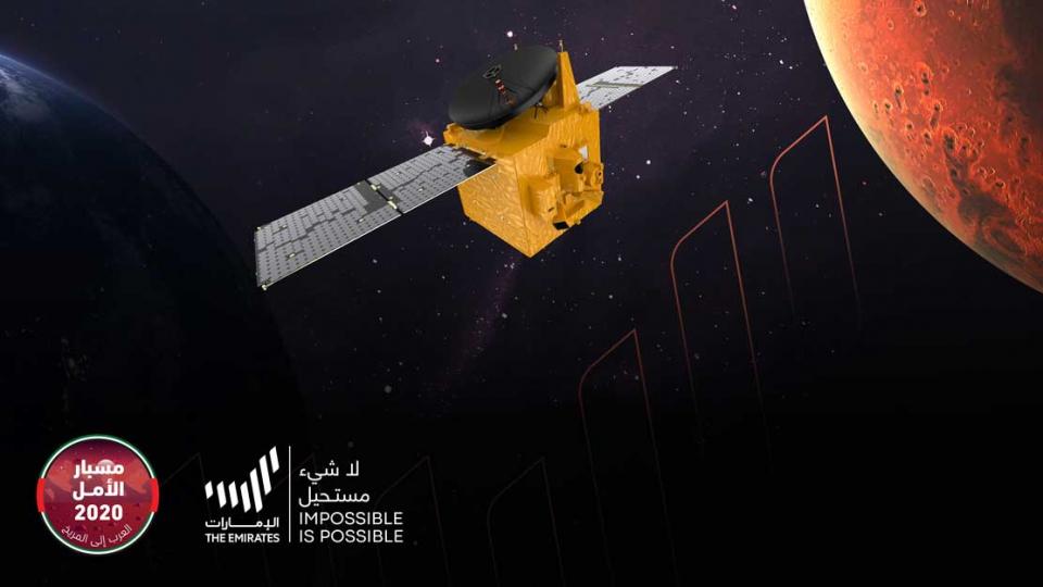 تحديد موعد جديد لإطلاق مسبار الأمل لاستكشاف المريخ فجر الجمعة 17 يوليو 2020