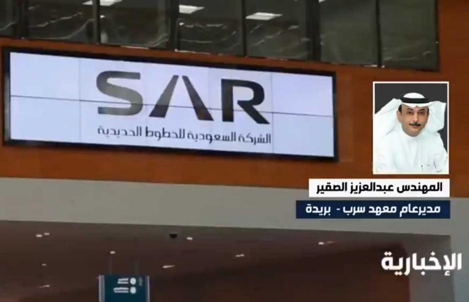 """سرب يطلق برنامجًا تدريبيًا لتأهيل الشباب السعودي للعمل في """"سار"""" بستة تخصصات"""