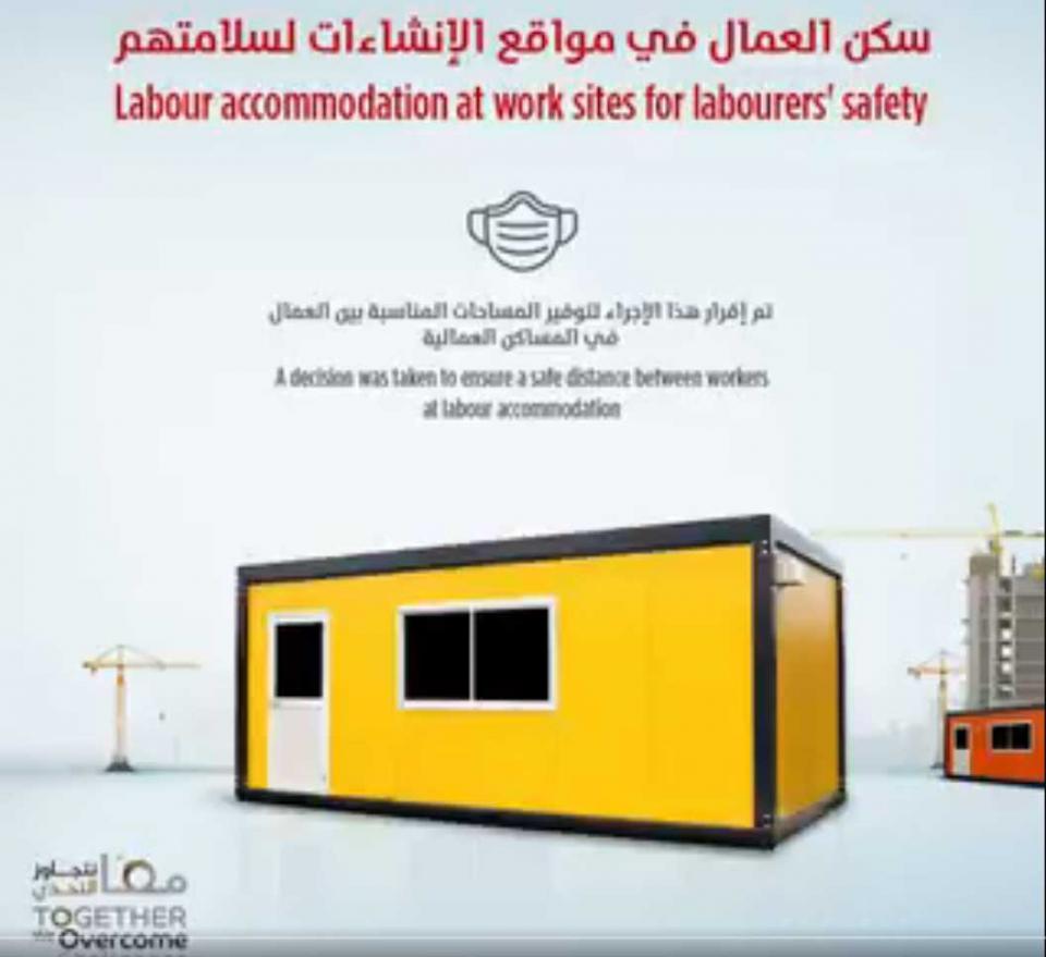 الإمارات: السماح لشركات الإنشاءات بإقامة المساكن العمالية في مواقع العمل