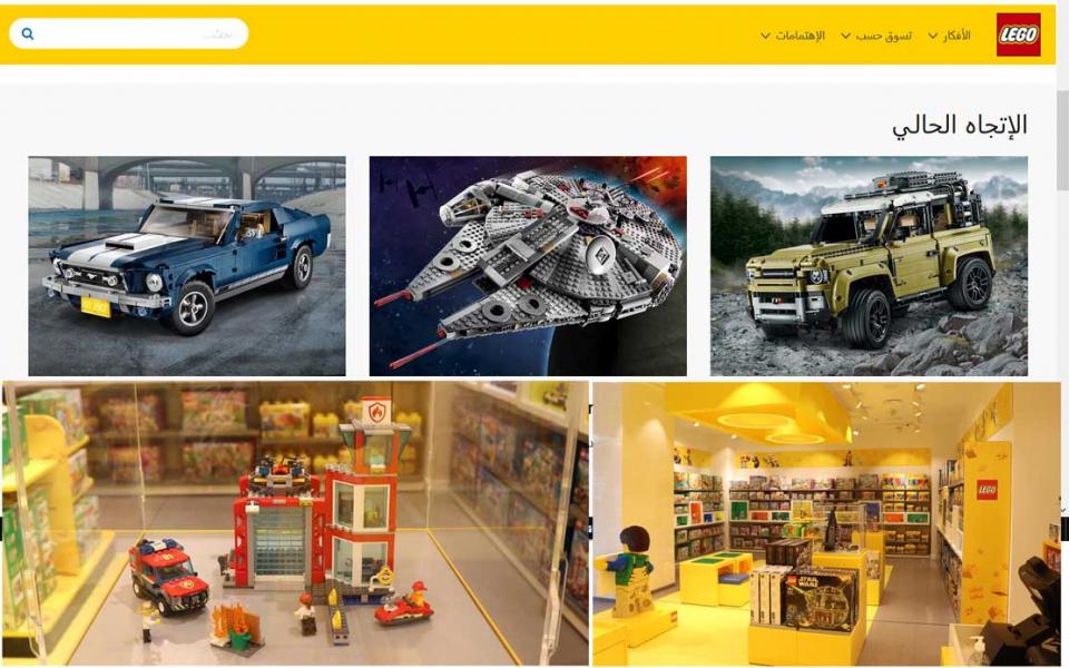 أول متجر ليجو يفتح أبوابه في المملكة مع بوابة إلكترونية للبيع على الإنترنت
