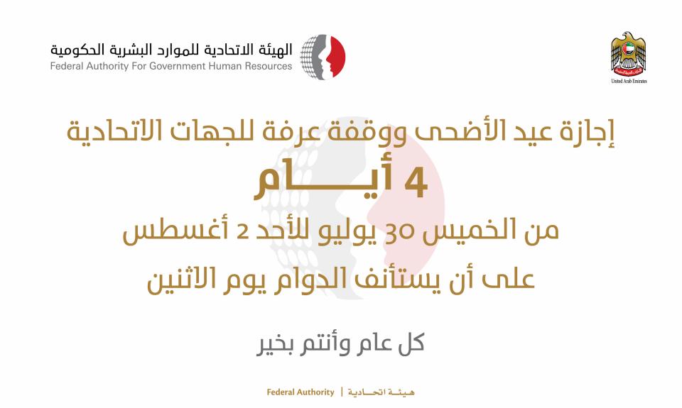الإمارات: إجازة عيد الأضحى من الخميس 30 يوليو حتى الأحد 2 أغسطس