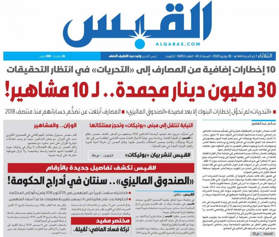 صحيفة كويتية:  97 مليون دولار مجمدة.. لـ 10 مشاهير ويخوت وعقارات في الكويت وخارجها