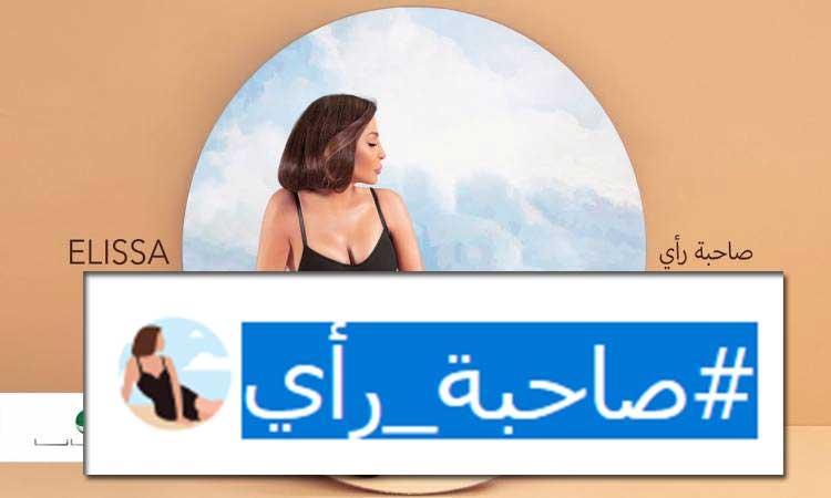 نانسي عجرم تنطلق على تيك توك بزعم اصرار ابنتها وتويتر يمنح أليسا صورة ألبومها في كل وسم بعبارة صاحبة رأي