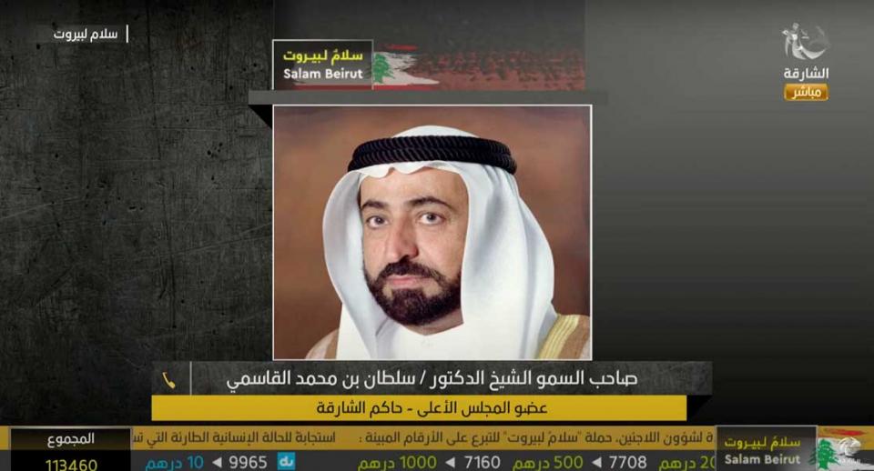 """حاكم الشارقة يدعو العرب لمساندة لبنان و""""الخط المباشر"""" يجمع أكثر من 30 مليون درهم دعماً لحملة """"سلامٌ لبيروت"""